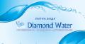 Лучшая вода для кулера Даймонд Вотер