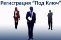 Фирма (компания) под ключ