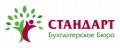 Пакет бухгалтерских услуг «Стандарт» для юридических лиц