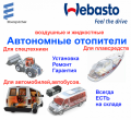 Ремонт легковых, грузовых, микро- автобусов, джипов с установкой отопителей. Отопители для автомобилей, автобусов, яхт, кунгов, автономных помещений. Автономные жидкостные и воздушные отопители Webasto и Eberspacher.
