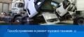 Диагностика и ремонт тормозных систем грузовых автомобилей в Киеве