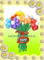 Букет из шаров - ромашки с поздравительной надписью