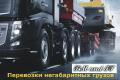 Негабаритные перевозки Перевозки тяжеловесных грузов