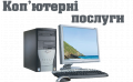 Комп'ютені послуги (розробки мереж, програмування, адміністрування, бекап, тощо...)
