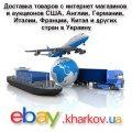 Доставка товаров из США в Украину