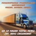 Ransport services