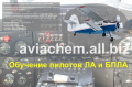 Обучение пилотов ЛА и БПЛА