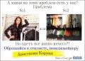 Ревизия гардероба в живую и он-лайн