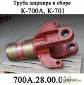 Реставрация трубы шарнира