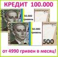 КРЕДИТ 100.000 ГРИВЕН БЕЗ ЗАЛОГА И ПОРУЧИТЕЛЕЙ