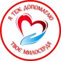 Вакансия: Директор Благотворительного фонда