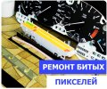Ремонт битых пикселей БМВ Е38 Е39 Е53