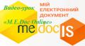 Видео-урок «M.Е.Doc Online»