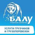 Cargo transportation Dnipropetrovsk