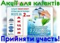 Акции для клиентов в Хмельницком.Заказ воды домой и в офис бутилированной воды.