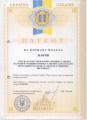 Патентование / Патентування  Патент, сертификат, свидетельство