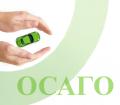 Автоцивилка для пенсионеров  -60%  Житомир  м.н 097-703-24-70
