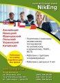 Курсы английского, польского, немецкого, чешского от 35 гривен