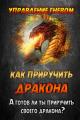 """Тренинг """"Управление гневом: как приручить дракона"""""""