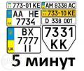 Изготовление автономеров на все виды транспорта. Сувенирные, красивые номера. 5 минут Киев