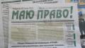 Печать газет для предвыборной агитации Киев