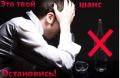 Лечение алкоголизма в Киеве