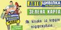 Автострахование: автоцивилка (Осаго), КАСКО, зеленая карта