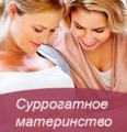 Оформление документов суррогатного материнства