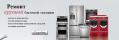 Ремонт холодильников, стиральных машин, СВЧ