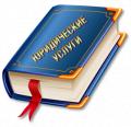 Обжалование в административных судах всех инстанций налогового уведомления-решения