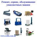 Repair and upgrading of filling-packaging machines