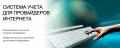 Разработка программного обеспечения систем «1С:Предприятие», обслуживание, поддержка