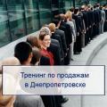 Научиться продавать много. На тренинге в Днепропетровске