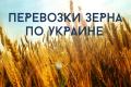 Грузоперевозки зерновозами по Украине
