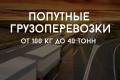 Грузоперевозки попутно от 100 кг до 40 тонн по Украине и Европе
