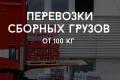 Перевозки сборных грузов по Украине и Европе