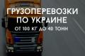 Перевозки скоропортящихся продуктов в рефрежираторах и изотермах Украина, Европа