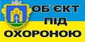 Пультовая Охрана в Броварах и Броварском районе.