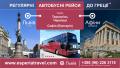 Регулярний автобусний рейс ЛЬВІВ-АФІНИ-ЛЬВІВ