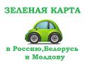 Зеленая карта в Россию, Белорусь и Молдову