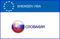 Виза в Словакию из Киева