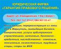 Регистрация, ликвидация предприятий в Мариуполе