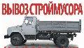 Export of a stroymusor. ZIL, GAZELLE, KAMAZ. Services of the excavator, loader. (across Kiev and Kiev region)