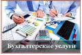 Консультирование по бухгалтерскому и налоговому учёту