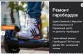 Ремонт Гиробордов