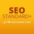 Пакет продвижения «BeSoft® SeoStandard+» (до 10 ключевых слов)
