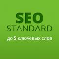 Пакет продвижения «BeSoft® SeoStandard» (до 5 ключевых слов)