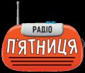 Реклама на Радіо П'ятниця (Львів)