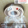 Монтаж, наблюдение и обслуживание систем пожарной сигнализации