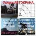 Услуги аренда автокрана  Киев Бородянка Шибене  Небрат Бабинци Клавдиево Новое Залесье.